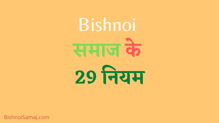 Bishnoi-Samaj