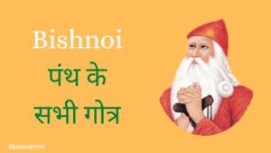 Bishnoi-Gotr