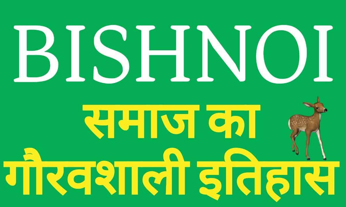 Bishnoi-samaj-history