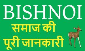 Bishnoi Samaj